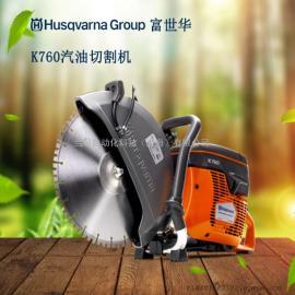 瑞典HUSQVARNA富世华K760/K770消防无齿锯汽油切割机?#20219;?#20999;割机