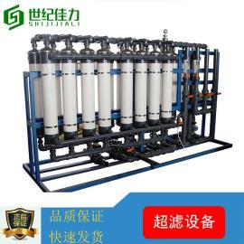 超滤设备超滤系统超滤净水装置超滤机