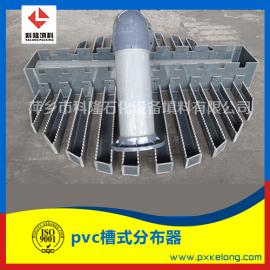 碱洗塔塑料PVC槽式分布器 PVC管式分布器 PVC分布器