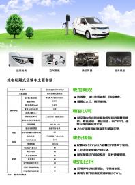 �A晨鑫源,新能源���用姘����乘用�出租�N售 新能源汽�
