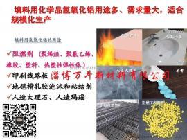 氢氧化铝阻燃剂对电子灌封胶的使用调配方法