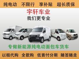瑞�YEC35,�A晨鑫源,新能源���用姘����乘用�出租�N售