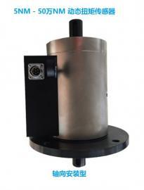 TS101轴向安装型动态扭矩传感器,扭力传感器工厂