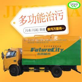 粪污移动式压榨设备粪便净化车