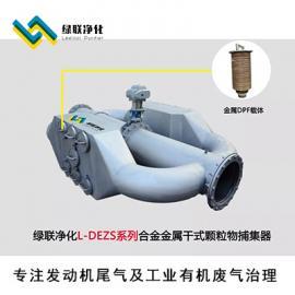 工业有机废气治理干式非陶瓷净化器【PM黑烟净化】再生式工艺