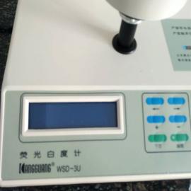康光 WSD-3U超细粉末荧光白度仪 日用陶瓷白度色差仪