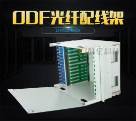 144芯ODF熔配单元满足顾客需求