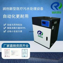 眼科医院污水处理器臭氧消毒设备