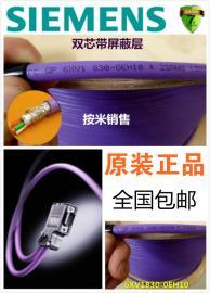 西门子DP屏蔽通讯电缆