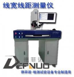 德菲诺PCB线宽线距测量测距仪
