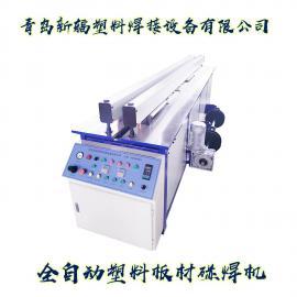 促�N 塑料板材拼板�C PP板塑料��接�C 新�塑料板卷�A碰焊�C