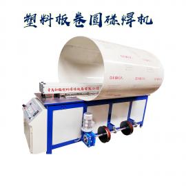 塑料板材对接机 新辐PP板塑料拼板机 全自动塑料板卷板碰焊机