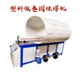 塑料板热熔焊接机 全自动PP板塑料接板机 新辐塑料板材碰焊机