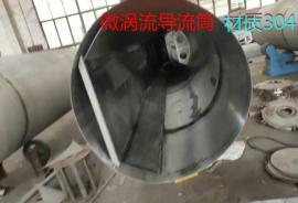 微涡流导流筒
