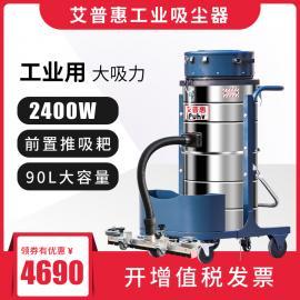 艾普惠220V大吸力工业吸尘器PH2090R五金械机厂吸螺丝铁钉螺帽