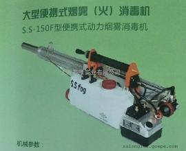 S.S-150F 型(烟/雾/火)便携式动力烟雾消毒机 韩国烟雾消毒机