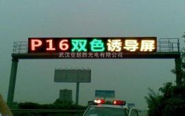 交通诱导高亮直插灯LED电子显示屏指示牌生产厂家