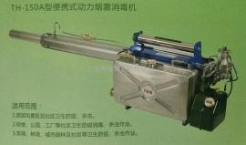 便携式动力烟雾消毒机TH-150A型,韩国便携式动力烟雾消毒机