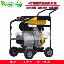 防汛6寸便携式柴油机排水泵/移动式小型柴油机水泵/自吸式离心泵