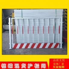 建筑工地围栏施工临边工程围栏临时安全定型化防护栏杆