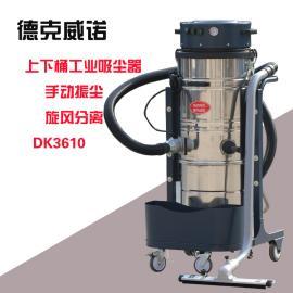 旋风式工业吸尘吸水机上下桶吸粉尘工业吸尘器3610