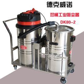 双桶式大容量工业吸尘器德克威诺DK80-2吸木屑焊渣铁屑