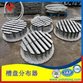 槽盘式分布器又称可拆型槽盘气液分布器的工作原理及应用效果