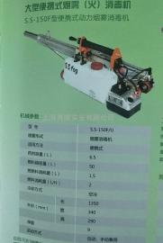 韩国进口便携式动力烟雾消毒机 S.S-150F型型便携式烟雾机