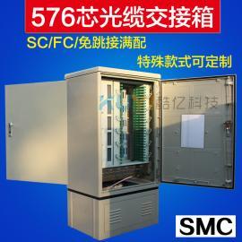 SMC576芯光缆交接箱密封性好