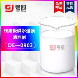 线路板碱水退膜消泡剂 乳白色液体 用量低 性质稳定 对环境友好