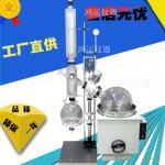 旋转蒸发仪 玻璃反应釜 真空抽滤器 高低温一体机