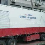 日化废水一体化处理装置一体化污水处理排放设备