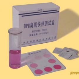 臭氧快速测试盒