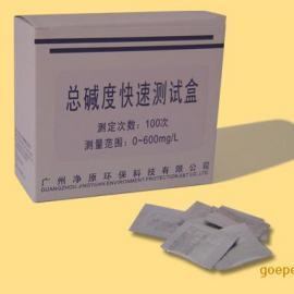 广州总碱度快速测试盒