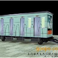 拖车式流动厕所、生态移动厕所