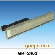 GR-2402瓦斯红外线炉头