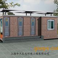 环保公厕 环卫公厕 节水厕所