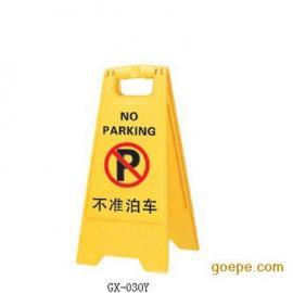 不准泊车 告示牌 A字告示牌 施工告示牌 小区告示牌