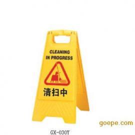 清扫中 告示牌