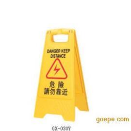 危险请勿靠近 告示牌