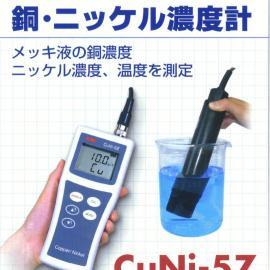 铜镍测定仪