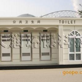 免水打包型生态厕所