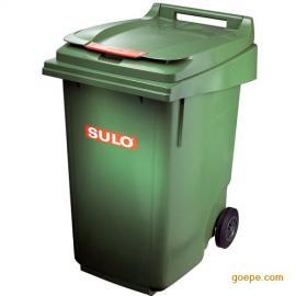 德国SULO垃圾桶|进口垃圾桶|塑料垃圾桶|移动垃圾箱