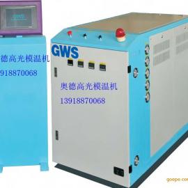 镁铝合金压铸模温机