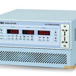 台湾固纬APS-9102变频电源