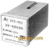 频率电流转换器/XPZ-02/XPZ-02
