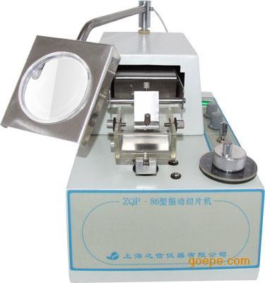 振动切片机(震动切片机)