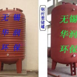 钢衬塑搅拌冷凝罐