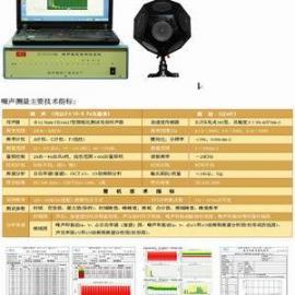 多通道噪声/振动测量分析系统HS-5660X