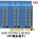 MX110-VTDL30/H3输入模块